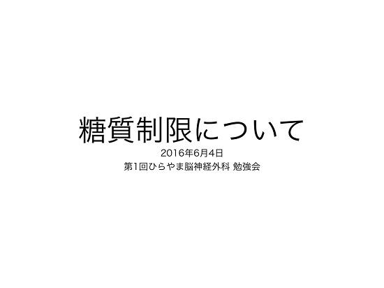 ひらやま脳神経外科勉強会①.001.jpeg