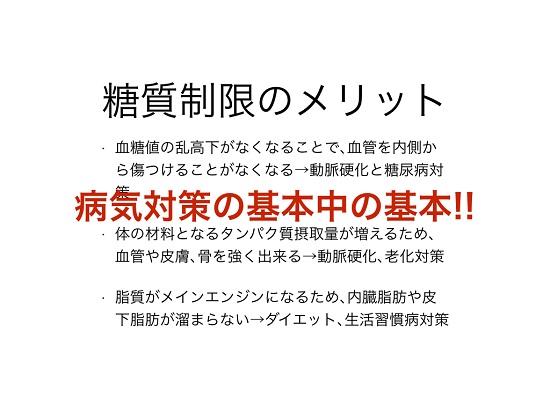 ひらやま脳神経外科勉強会①.008.jpeg