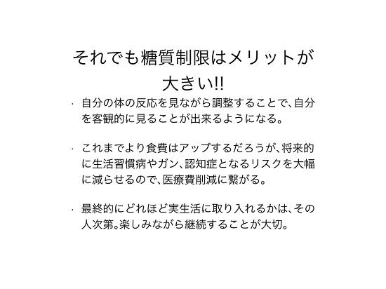 ひらやま脳神経外科勉強会①.010.jpeg